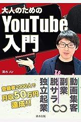 大人のためのYouTube入門 個人で稼ぐ副業時代の基礎知識 Kindle版