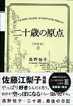 表紙: 二十歳の原点 [新装版]二十歳、最後の日記 | 高野 悦子