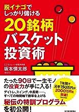 表紙: 脱イナゴでしっかり儲ける20銘柄バスケット投資術 | 坂本 慎太郎