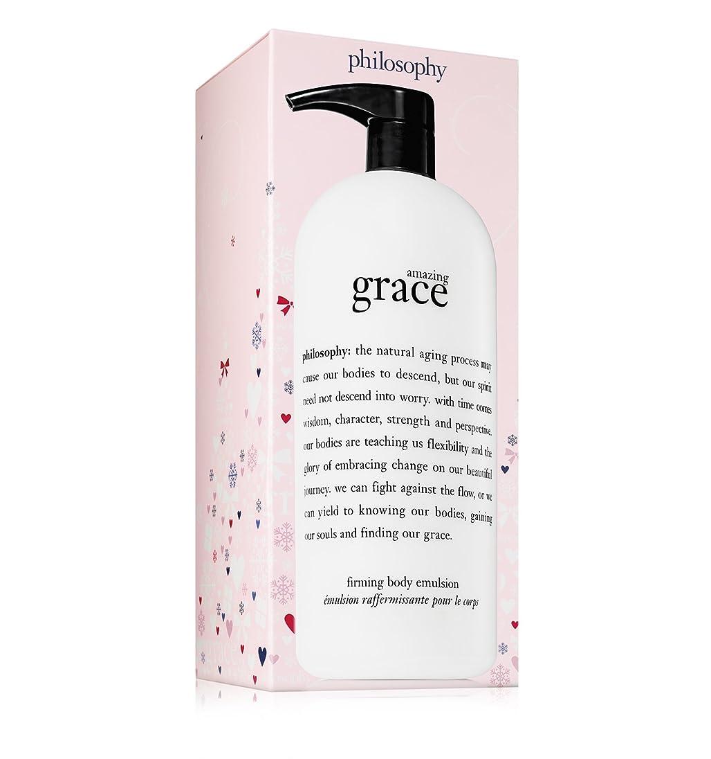 引き算委員会どれでもPhilosophy - Amazing Grace Firming Body Emulsion Jumbo Limited Edition Holiday 2017