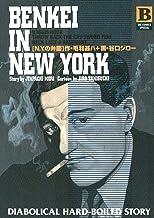 表紙: N.Y.(ニューヨーク)の弁慶 (ビッグコミックス) | 毛利甚八