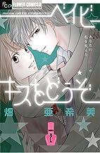 表紙: ベイビー☆キスをどうぞ(2) (フラワーコミックスα) | 畑亜希美