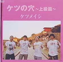 ケツの穴 ~上級篇~ [DVD]