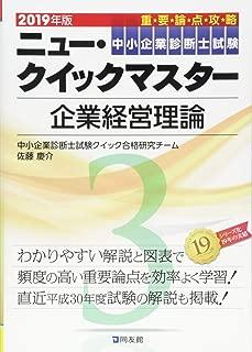 3 企業経営理論 (中小企業診断士試験ニュー・クイックマスター)