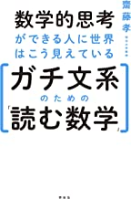 表紙: 数学的思考ができる人に世界はこう見えている――ガチ文系のための「読む数学」 | 齋藤孝