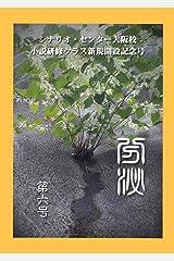 【分泌】第6号 シナリオ・センター大阪校小説研修クラス新規開設記念号 Kindle版