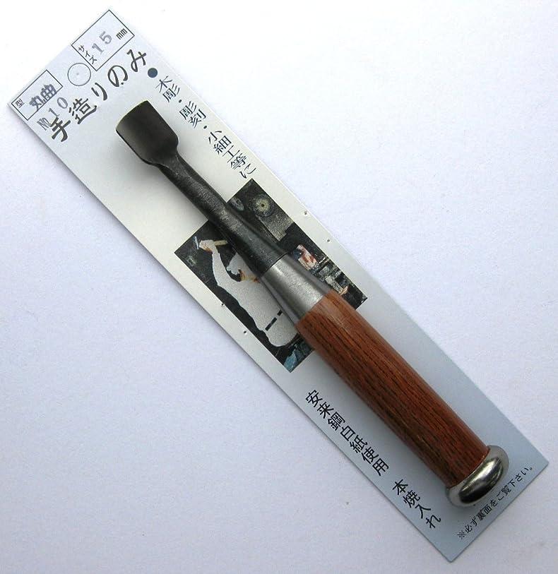 火山学者感謝身元手造りミニのみ 丸曲刃 15mm