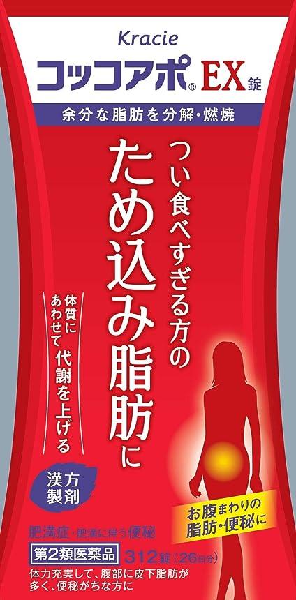 学習者延ばす感嘆符【第2類医薬品】コッコアポEX錠 312錠