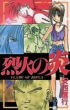 表紙: 烈火の炎(7) (少年サンデーコミックス)   安西信行