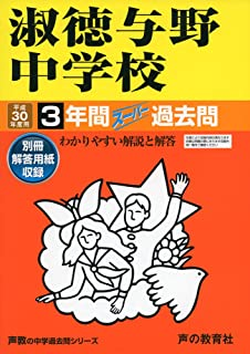 淑徳与野中学校 平成30年度用―3年間スーパー過去問 (声教の中学過去問シリーズ)