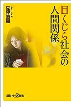 表紙: 目くじら社会の人間関係 (講談社+α新書)   佐藤直樹