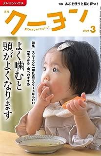 月刊クーヨン 2020年 3月号 [雑誌]