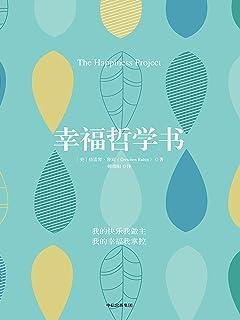 幸福哲学书(探索生活中更多的美好,提升幸福感。)