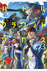 バトルグラウンドワーカーズ(3) (ビッグコミックス) Kindle版