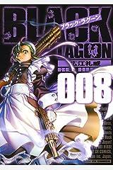 ブラック・ラグーン(8) (サンデーGXコミックス) Kindle版