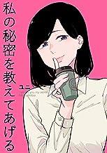表紙: 私の秘密を教えてあげる | ユニ