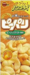 ブルボン ピーパリ ピーナッツバター風味 58g×10個