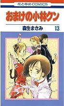表紙: おまけの小林クン 13 (花とゆめコミックス)   森生まさみ