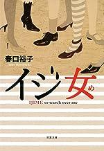 表紙: イジ女 (双葉文庫) | 春口裕子