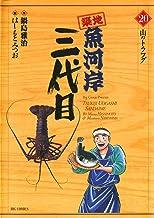 表紙: 築地魚河岸三代目(20) (ビッグコミックス)   はしもとみつお