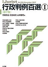 表紙: 行政判例百選I(第7版) (別冊ジュリスト) | 交告尚史