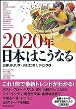 表紙: 2020年 日本はこうなる   三菱UFJリサーチ&コンサルティング
