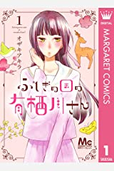 ふしぎの国の有栖川さん 1 (マーガレットコミックスDIGITAL) Kindle版