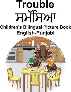 English-Punjabi Trouble Children's Bilingual Picture Book