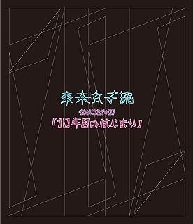 【メーカー特典あり】東京女子流 CONCERT*07「10年目のはじまり」(Blu-ray Disc)(生写真付)...