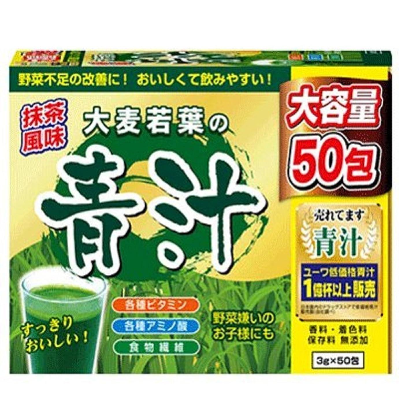 ユーザー開始お祝い大麦若葉の青汁50包