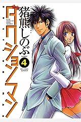 ダクションマン(4) (ビッグコミックス) Kindle版