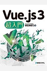Vue.js 3 超入門 Kindle版