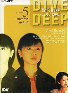 深く潜れ~八犬伝2001~Vol.5 [DVD]