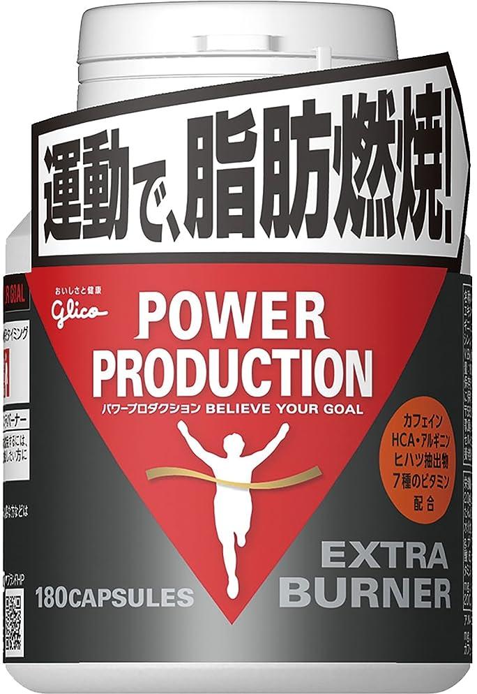 クラッチ色合い褐色グリコ パワープロダクション エキストラ バーナー サプリメント 180粒【使用目安 約30日分】
