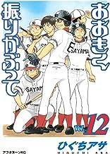 表紙: おおきく振りかぶって(12) (アフタヌーンコミックス) | ひぐちアサ