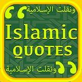 Islamic Duas & Quotes free! - Based on Quran, Hadith and Sahih Bukhari