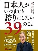 表紙: 日本人がいつまでも誇りにしたい39のこと―――幸せに生きるコツを、日本で見つけました! | ルース・マリー・ジャーマン