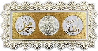 Gunes Islamic Turkish Elegant Plaque Home Wall Art Decor Frame Ayatul Kursi Allah Muhammad White/Gold 27 x 52cm