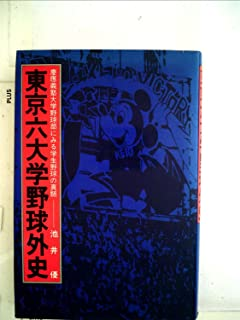 東京六大学野球外史―慶応義塾大学野球部にみる学生野球の真髄 (1977年)