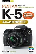 表紙: 今すぐ使えるかんたんmini PENTAX K-5 基本&応用 撮影ガイド | 長谷川丈一