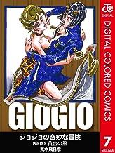 表紙: ジョジョの奇妙な冒険 第5部 カラー版 7 (ジャンプコミックスDIGITAL) | 荒木飛呂彦