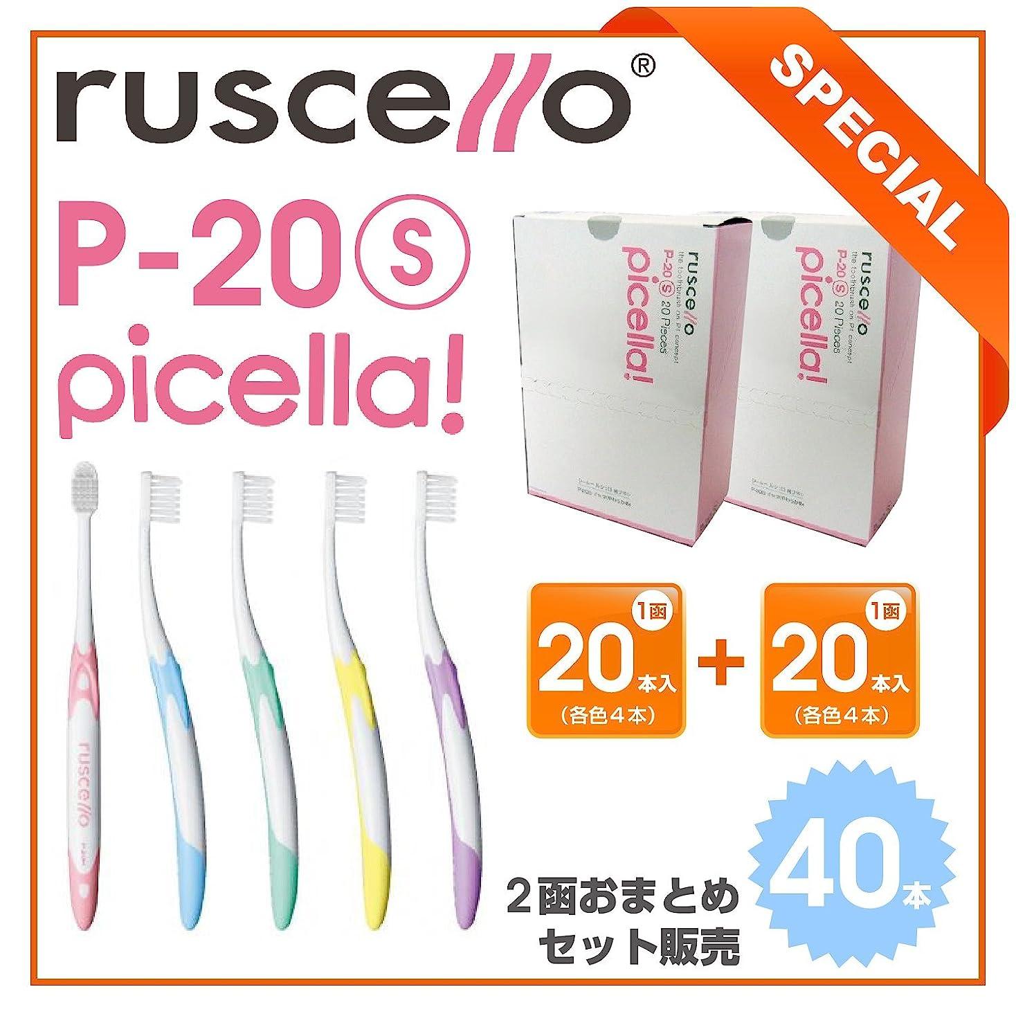 区圧縮刃GC ジーシー ルシェロ歯ブラシ<P-20>ピセラ S やわらかめ 1函20本入×2函セット