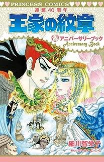 王家の紋章 連載40周年アニバーサリーブック(プリンセス・コミックス)