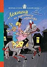 Лелишна из третьего ... (Russian Edition)