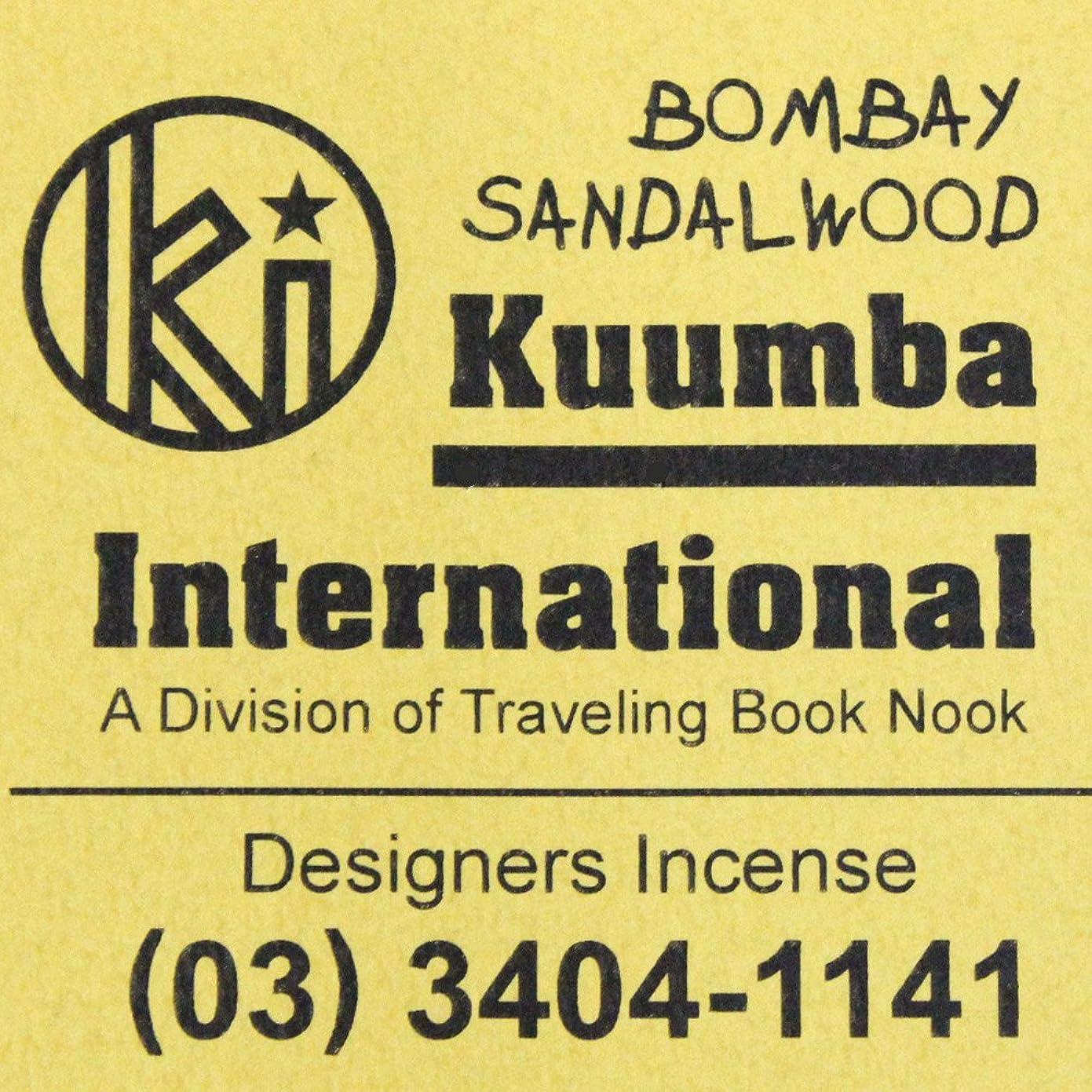 補体トロイの木馬夢中KUUMBA (クンバ)『incense』(BOMBAY SANDALWOOD) (Regular size)