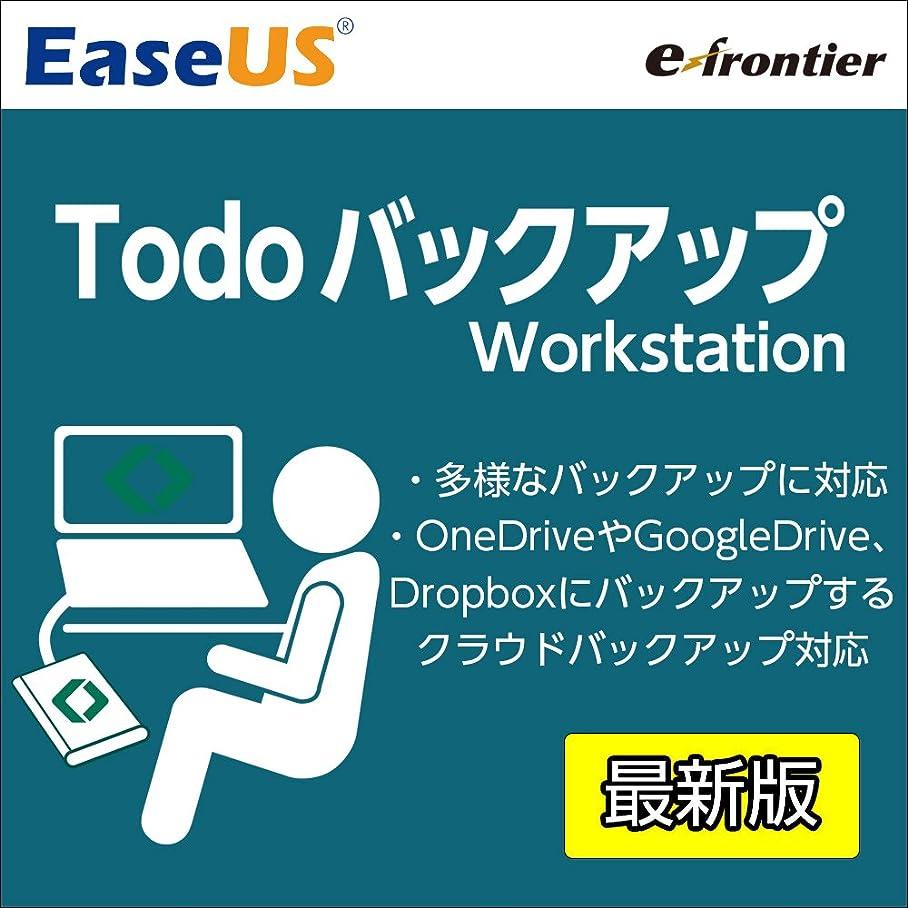 ハーブ細い鉱夫イーフロンティアEaseUS Todoバックアップ Workstation (最新)  オンラインコード版