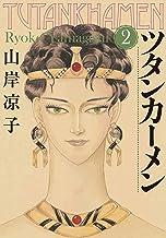 ツタンカーメン(2) (モーニングコミックス)