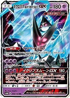 Pokemon Card Game SM8b High Class Pack GX Ultra Shiny Onburn GX SSR | Pokeka Dragon 1 Evolution Japanese Version
