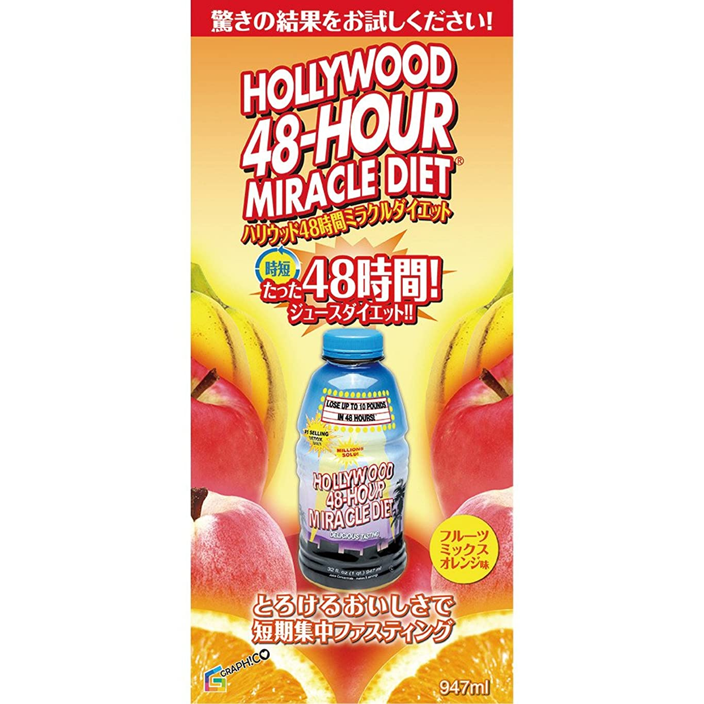 社交的助手多様なハリウッド48時間 ミラクルダイエット (フルーツミックスオレンジ味) 947ml