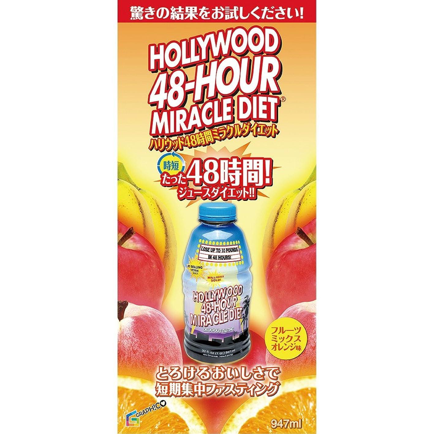 呪われた温帯武器ハリウッド48時間 ミラクルダイエット (フルーツミックスオレンジ味) 947ml